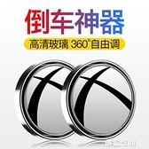 小圓鏡后視鏡汽車倒車神器盲區輔助鏡反光鏡360度大視野防水鏡子 創意新品