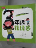 【書寶二手書T1/兒童文學_MRP】三年級花樣多_王淑芬