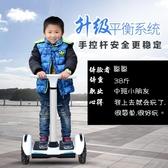平衡車 智慧平衡車兒童8-12電動自平衡車帶扶桿兒童成年代步車平行車雙輪 mks聖誕節