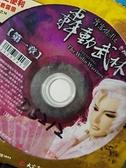 挖寶二手片-0S04-010-正版DVD-布袋戲【霹靂俠影之轟動武林 第1-31章(含序章)】-(直購價)塑膠盒裝