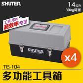 【量販4入】TB-104 專業用工具箱/多功能工具箱/樹德工具箱/專用型工具箱●內不含工具
