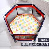 週年慶優惠兩天-兒童游戲圍欄寶寶防摔柵欄防護欄嬰幼兒室內學步安全爬行墊家用RM