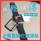 APPLE Watch2 蘋果手錶 【全覆蓋鋼化保護貼】  G29 iwatch 3D 防爆膜 玻璃保護貼膜