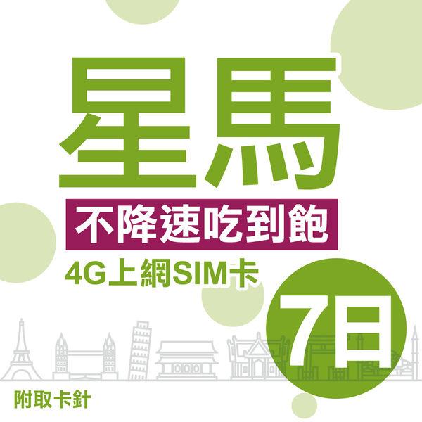 【Hallo】新加坡 馬來西亞 7日 不限流量不降速 4G上網 吃到飽上網SIM卡