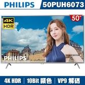 PHILIPS飛利浦 50吋4K HDR連網液晶顯示器+視訊盒50PUH6073(送熱水瓶)