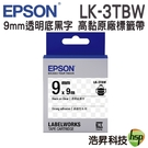 【9mm 高黏性系列】EPSON LK-3TBW C53S653411 高黏性系列透明底黑字標籤帶