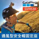 【補貨中10907】原廠缺貨 無交期 GoPro 原廠 頭盔帶 安全帽 固定座 GVHS30 穿戴式