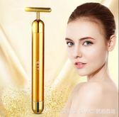 黃金電動美容棒3D神器提拉緊致美容淋巴臉部按摩器 YDL