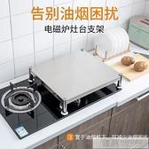 氣炸鍋電磁爐廚房置物架家用電磁爐支架台灶燃氣煤氣灶架子蓋板罩底座架 萬聖節狂歡 YTL