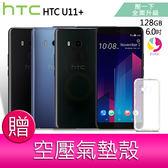 分期0利率 HTC U11+ (128GB) 6吋 防水旗艦機【贈氣墊空壓殼*1】