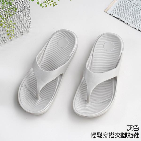【333家居鞋館】涼爽夏日 輕鬆穿搭夾腳拖鞋-灰