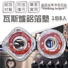 【珍昕】瓦斯爐鋁箔墊(1包8枚入)~2款可選(圓型/方型)/瓦斯爐墊/防油墊/鋁箔墊/防油/廚房