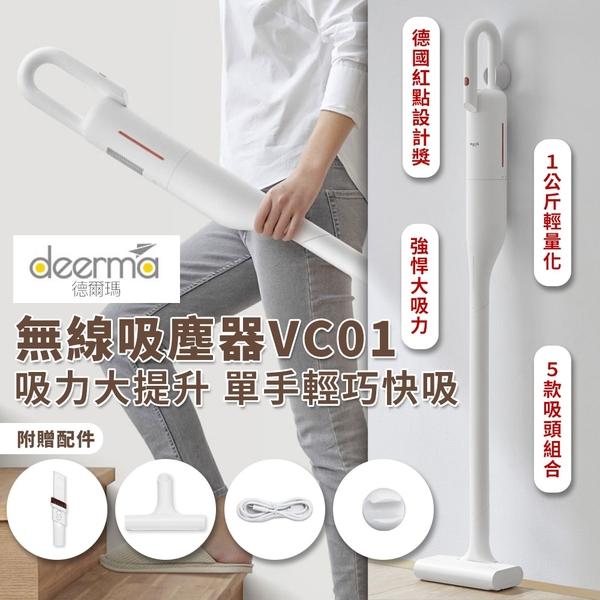 小米有品 德爾瑪手持無線吸塵器VC01 無線吸塵器 大吸力 除蟎 手持無線吸塵器 德國iF設計大獎