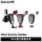 【Baseus 倍思】mini重力車載支架 手機支架 導航 車用 穩固