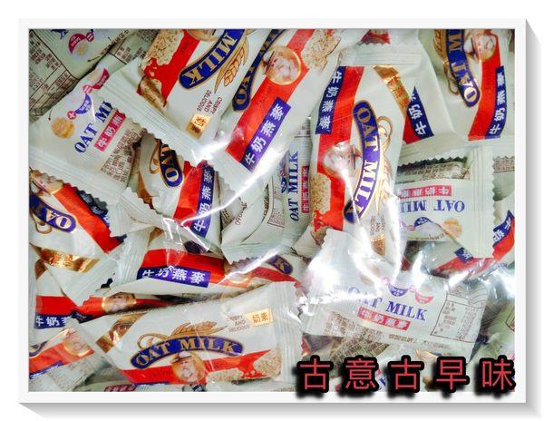 古意古早味 牛奶燕麥酥 (450g±5%) 燕麥 可可脂 懷舊零食 糖果 金瑞祥 低糖牛奶 燕麥低糖份