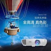 迷你投影儀 BenQ明基投影儀i720高清1080P家用智慧無線wifi家庭影院無屏電視 免運 DF 維多