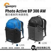 Lowepro Photo Active BP 300 AW 動力者 休旅背包 雙肩後背包 公司貨【藍色L235 / 灰色L236】