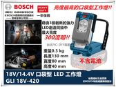 【台北益昌】VariLED BOSCH 德國博世 GLI 18V-420 18V/14.4V 口袋型 LED 工作燈