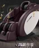 按摩椅 電動按摩椅家用智慧小型全身頭等太空豪華艙多功能商用老人頸椎機 MKS阿薩布魯