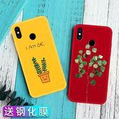 小米8手機殼米簡約保護套彩繪硬殼可愛卡通【聚寶屋】
