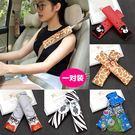 汽車安全帶套女士安全帶防勒脖保護套車載兒童安全帶護肩內飾用品年終尾牙特惠