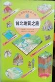 (二手書)台北地質之旅(T1004)