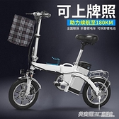 迷你小型電動自行車代駕48V鋰電池成人踏板車男女摺疊式代步 3 伊衫風尚
