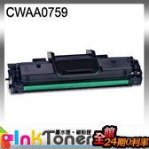 FUJI XEROX Phaser 3124/3124/P3124 相容環保碳粉匣一組三支(黑色)【適用型號】CWAA0759