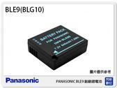 PANASONIC BLE9/BLG10 副廠電池(BLE9/BLG10)GX85/LX100/GX7/GF6