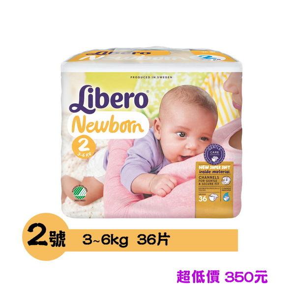*美馨兒* 麗貝樂 Libero 嬰兒紙尿褲 2號 (3~6kg) 36片/1包 350元