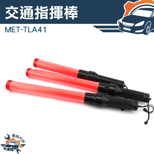 [儀特汽修]MET-TLA41 交通指揮棒 /LED 41CM長/ LED交警安全指揮棒