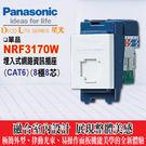 Panasonic《國際牌》星光系列 N...