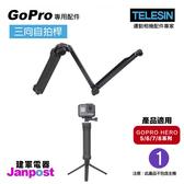 【建軍電器】TELESIN 三向桿 三折 自拍棒 自拍桿 小腳架 GoPro 適用 HERO8 7 6 5系列