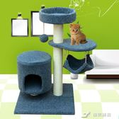 無異味羊羔絨貓爬架貓抓柱貓樹磨爪攀爬架貓窩貓咪玩具貓用品 igo 七夕好康