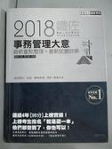 【書寶二手書T9/進修考試_QAG】鐵路事務管理大意_賀冠甄