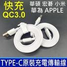 原廠傳輸線 TYPE-C 支援 QC3....