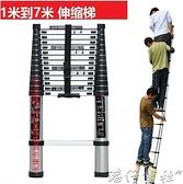 優質加厚加長管鋁合金伸縮梯 便攜式竹節升降梯家用伸縮梯子 港仔HS