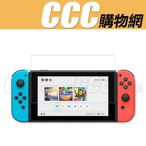 Nintendo Switch主機 NS 高透光 9H 鋼化玻璃貼 保護貼 鋼化膜 swich 玻璃膜 貼膜 任天堂