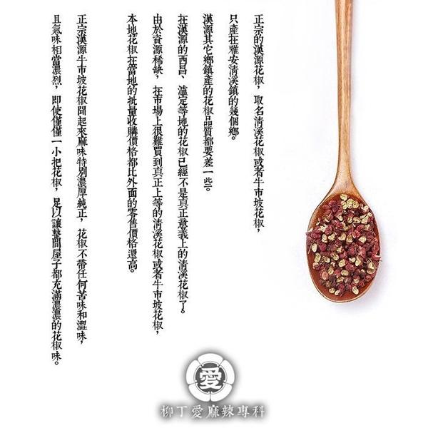 柳丁愛 四川漢源牛市坡 特級大紅袍花椒50g【A501】川菜之魂 味道特濃超香麻 絕非一般花椒品質