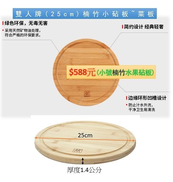 德國雙人牌 ✿ 楠竹砧板(小)鉆板 切菜板