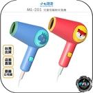《飛翔無線3C》小七泡泡 ML-201 兒童低輻射吹風機◉公司貨◉2段溫度風速調節◉低電磁波