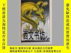 二手書博民逛書店【罕見】2012年出版平裝 Framing China - Me