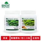 【御松田】植物蛋白素-無糖原味/杏仁口味(500g/瓶)-全植物配方 素食者可食用