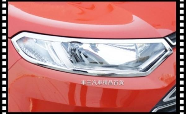 【車王小舖】福特 Ford Ecosport大燈框 鍍鉻大燈框 頭燈框 前燈框