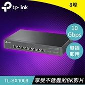 TP-LINK TL-SX1008(UN) 8埠 10G桌上型/機架式交換器