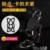 摩托車手機導航支架電動手機車支架自行車手機架雙重保護騎行裝備 七色堇
