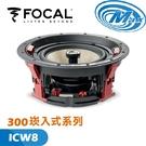 《麥士音響》 FOCAL 300系列 ICW8