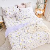 《DUYAN竹漾》100%精梳棉雙人加大四件式鋪棉兩用被床包組-紫漾花語 台灣製