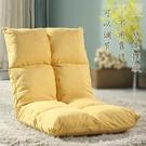懶人沙發簡易榻榻米單人宿舍臥室床上電腦椅可摺疊簡約靠背飄窗椅 小山好物