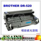 USAINK ~  Brother DR-520 相容感光滾筒  HL-5270DNT/HL-5280DW /MFC-8460N/MFC-8860D/MFC-8870DW
